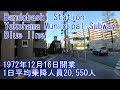 阪東橋駅に潜ってみた 横浜市営地下鉄ブルーライン Bandobashi Station