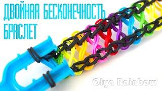 БРАСЛЕТ из резинок ДВОЙНАЯ БЕСКОНЕЧНОСТЬ на рогатке без станка Rainbow Loom Bands