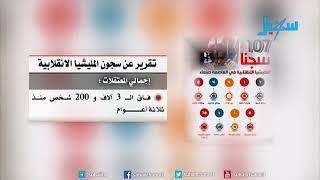 قناة سهيل.. مركز العاصمة الإعلامي: المليشيا تمتلك 107 سجنا في أمانة العاصمة صنعاء