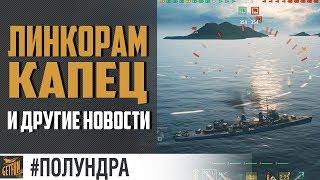 Возвращение торпедного супа [#полунда World of Warships]