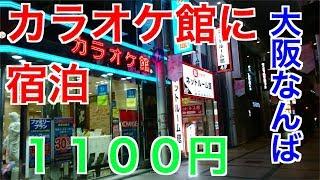 カラオケボックスに1100円で激安宿泊してきた。大阪難波カラオケ館戎橋店。