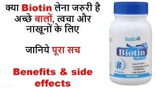क्या Biotin लेना जरुरी है अच्छे बालों, त्वचा और नाखूनों के लिए , Biotin benefits and side effects
