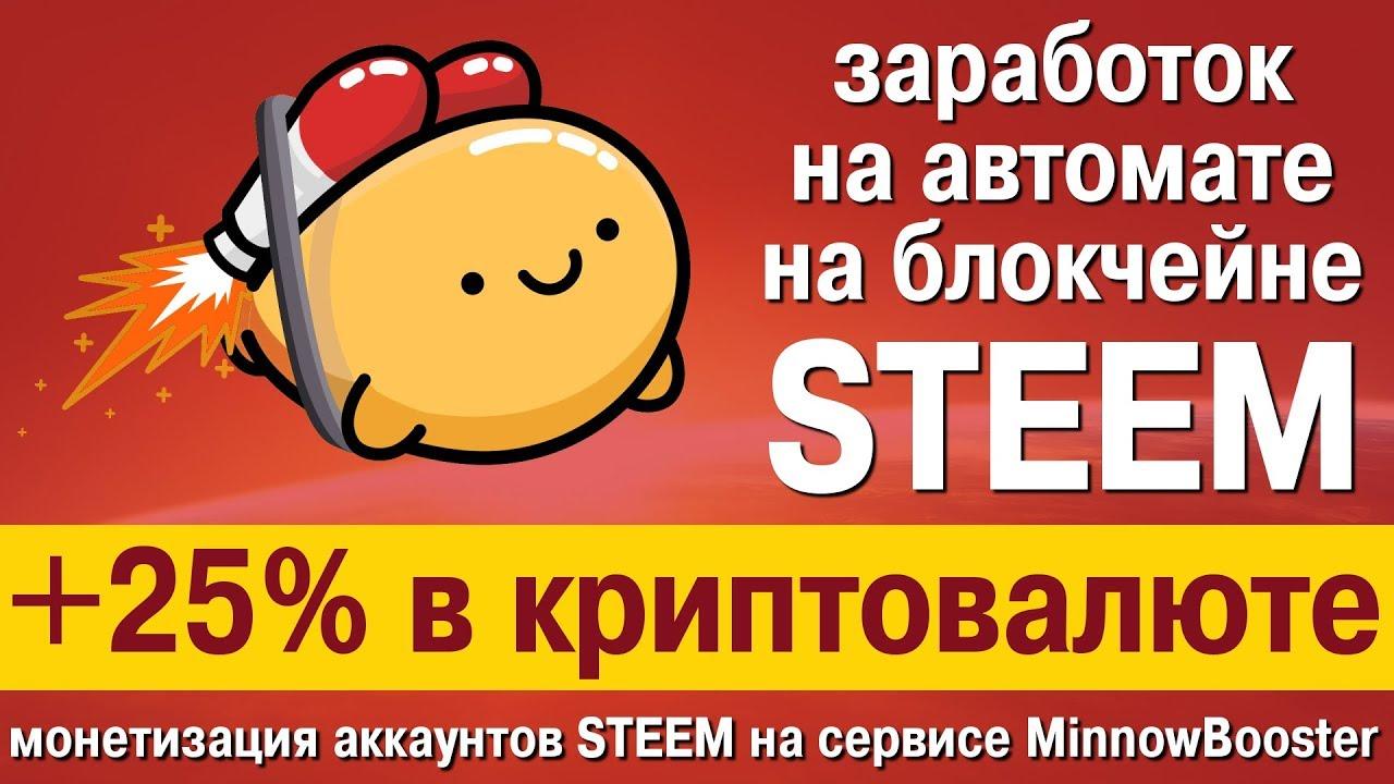 +25% годовых в криптовалюте STEEM платформы для заработка на автомате