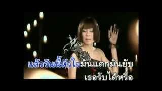 07.เธอรับได้ไหม Karaoke - จินตหรา พูนลาภ อาร์สยาม