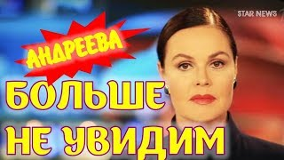 Екатерина Андреева об увольнении с Первого канала!