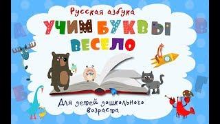Учим алфавит с животными. Азбука для детей. Учим буквы весело - Азбука и алфавит для детей