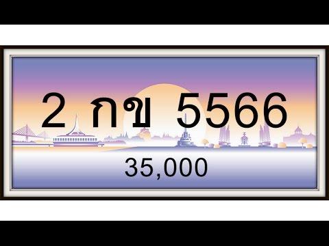 88เลขดี,ขายทะเบียนรถ, เลขคู่ ,5544,5566
