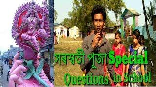 Saraswati Puja Special Assamese prank video in Assam | prank in Assam | assam prank 2018