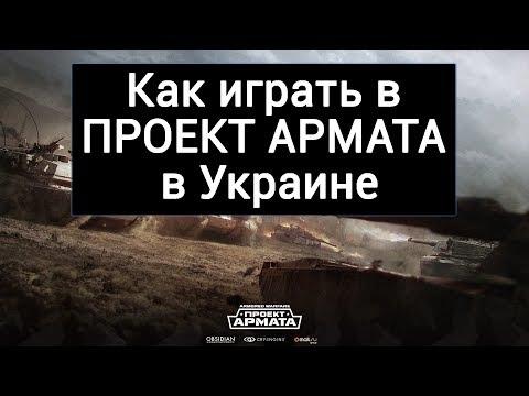 Как играть в Армату в Украине
