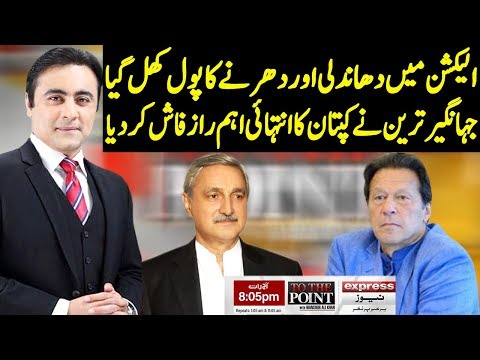 To The Point with Mansoor Ali Khan - Wednesday 8th July 2020