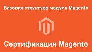 видео Magento шаблоны и модули