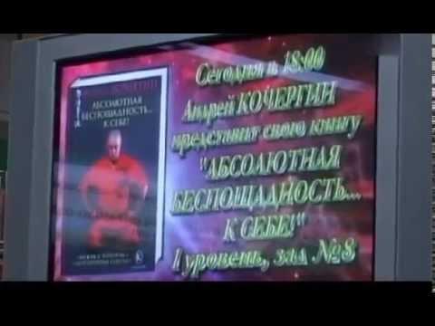 А.Кочергин: Карате русских улиц