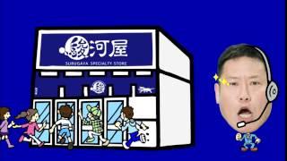 駿河屋静岡本店オープン! thumbnail