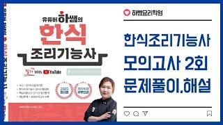 하쌤의 한식조리기능사 필기 모의고사2회