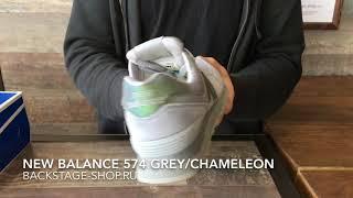 NB 574 Grey Chameleon