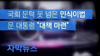 """[자막뉴스] 국회 문턱 못넘은 민식이법 청원 20만… 문 대통령 """"대책 마련"""" / KBS뉴스(News)"""