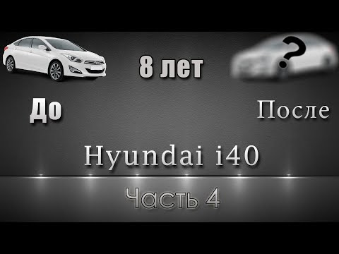 Готовим к завершению Hyundai I40. Разборка двери и замена элементов. Часть 4.