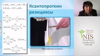 Онлайн урок по химии - 09.03.15 - НИШ ФМН АСТАНА Уралбаева К.А.
