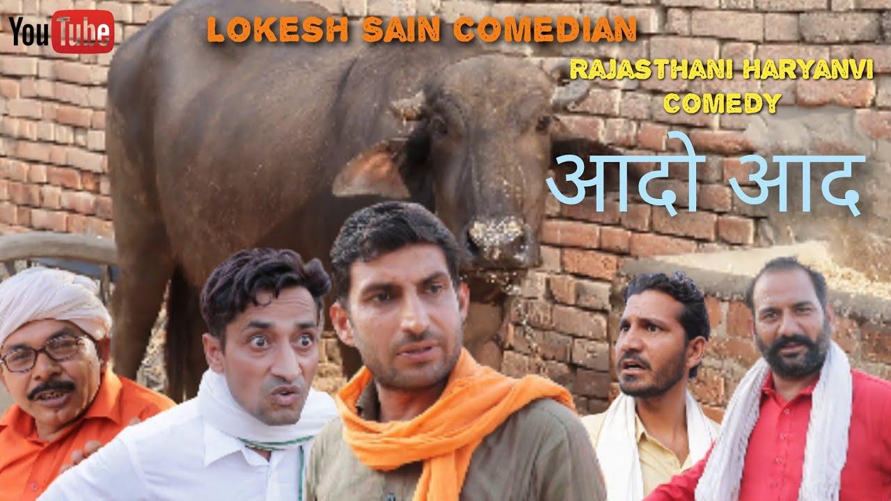 आदो आद aadho aad ||Lokesh Sain |Rajasthani Haryanvi Comedy