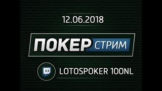Покер стрим 100NL LotosPoker от PekarStas 12.06.18