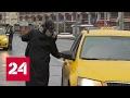 Ошалевшие шашечки: таксисты продолжают воевать