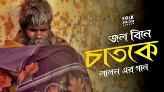Jol Bine Chatoke -  Lalon Geeti   Taalpatar Shepai   Bangla New Song   Folk Studio Bangla 2018