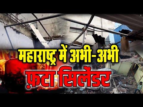 ब्रेकिंग न्यूज़ : मुंबई में फटा सिलिंडर | Mumbai News Live | Mumbai Fire News