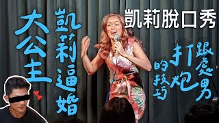 凱莉脫口秀 - 跟處男打砲的技巧 + 凱莉逼婚大公主