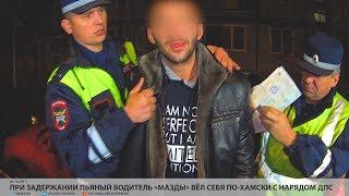 При задержании пьяный водитель «Мазды» вёл себя по-хамски с нарядом ДПС // VDVSN.RU
