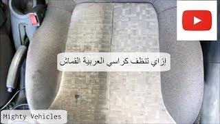 ازاي تنظف كراسي العربية القماش / تنظيف كراسي السيارة