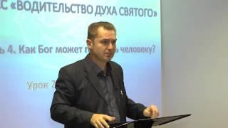 """Водительство Духа Святого """"Через видения"""" (20 урок)"""