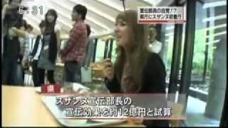 熊本県のスザンヌ宣伝部長が初登庁。県庁内は、取材陣や見物人で大変な...