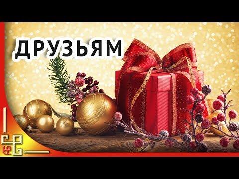 С Новым Годом! ⛄ Поздравление с Новым Годом коллегам и друзьям