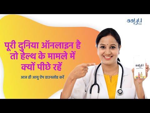 आपके परिवार का स्वास्थ्य अब आपके मोबाइल में। जब चाहें तब इलाज़ लें आयु ऐप के इस्तेमाल से