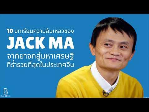 10 บทเรียนความล้มเหลวของ Jack Ma จากยาจกสู่มหาเศรษฐีที่ร่ำรวยที่สุดในประเทศจีน