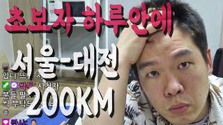 """""""무모한도전"""" 자린이 하루안에200KM 장거리라이딩(서울-대전) │ Korea bicycle tour"""