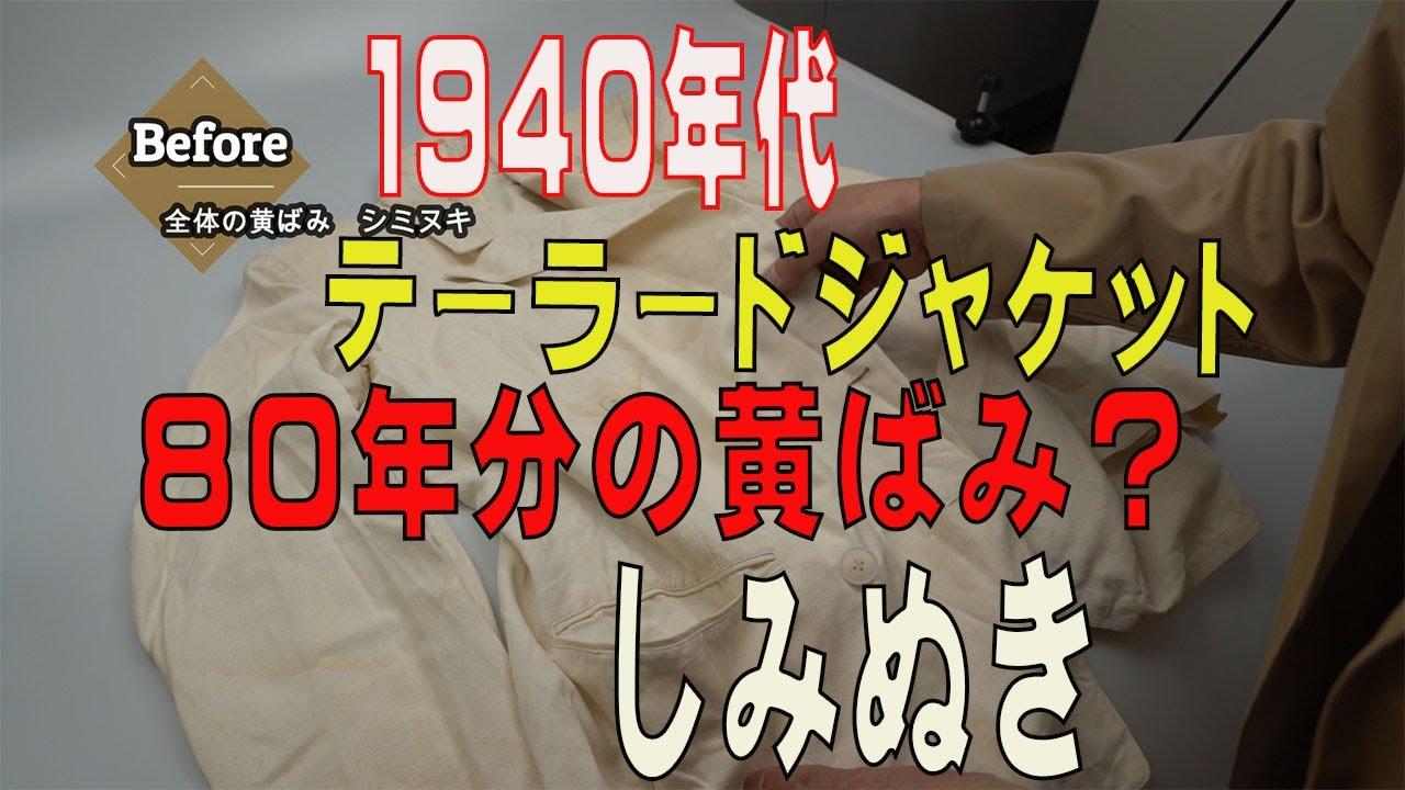 1940年代の古着 ビンテージのテーラードジャケットの黄ばみ シミヌキ