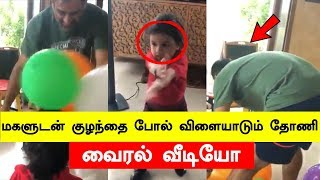 M.S.Dhoni Play With His Daughter – Viral Video | MS.Dhoni | Cool Captain Dhoni