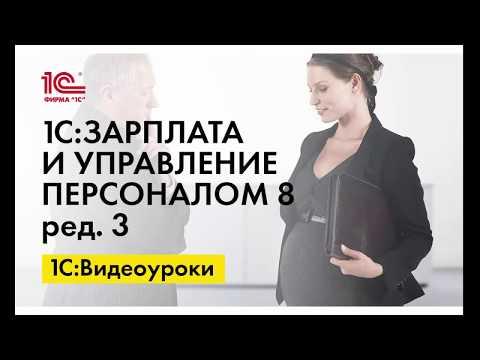 Внутренний совместитель с сохранением пособия по уходу за ребенком до 1,5 лет в 1С:ЗУП ред.3