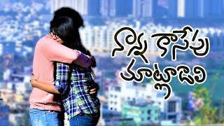 Nanna Kasepu Matladali - New Telugu Short Film 2018 | by Bala G Pasala