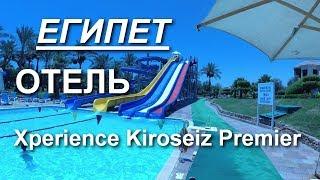 #египет XPERIENCE KIROSEIZ PREMIER 5* Обзор ОТЕЛЯ