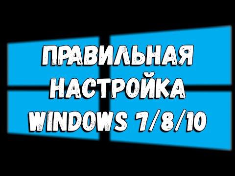 Правильная настройка Windows 10 после установки