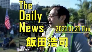 YouTube動画:1/21(木)『飯田浩司 The Daily News-台湾の駐米代表が大統領就任式に正式出席 バイデン政権の対中姿勢とは』