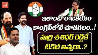Telangana Congress Strategies to Give MLA Tickets   Marri Shashidhar Reddy   Mahakutami   YOYO TV