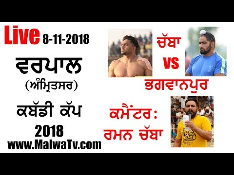 VARPAL (Amritsar) KABADDI CUP - 2018 ||LIVE STREAMED VIDEO
