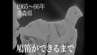 日本の詩情 第二集「鳩笛とりんご」(青森・弘前)