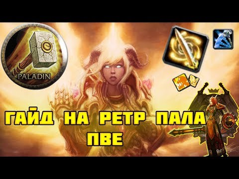 Гайд на ретри пала пве | Guide retribution paladin 3.3.5a PvE
