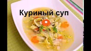 Куриный суп с яичной лапшой. ОЧЕНЬ ВКУСНО И НЕОБЫЧНО!