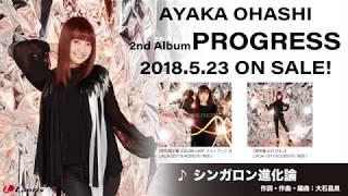 大橋彩香 2ndアルバム「PROGRESS」全曲試聴動画 大橋彩香 検索動画 50