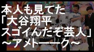 日本ハム大谷翔平投手(20)が 11月28日、 前夜にテレビ朝日系で...